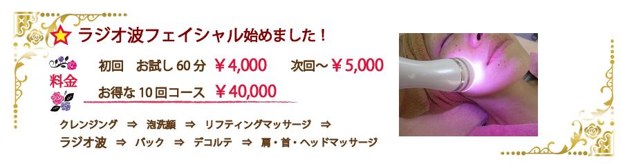 ラジオ波 初回お試し6000円