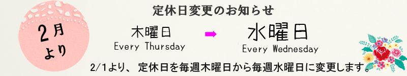 水曜定休日